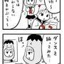 4コマ更新!(「エッ…