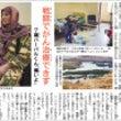 朝日小学生新聞での連…