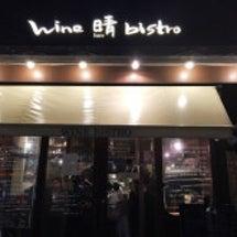 Wine 晴(はれ)…