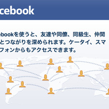 Facebookは投…