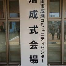 成瀬コミュニティセン…