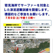 7/9(土)津波避難…