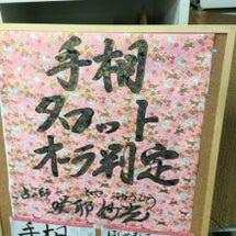 富士宮 咲耶妙光先…
