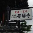 帯解寺参拝☆