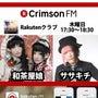 【ラジオスタート】楽…