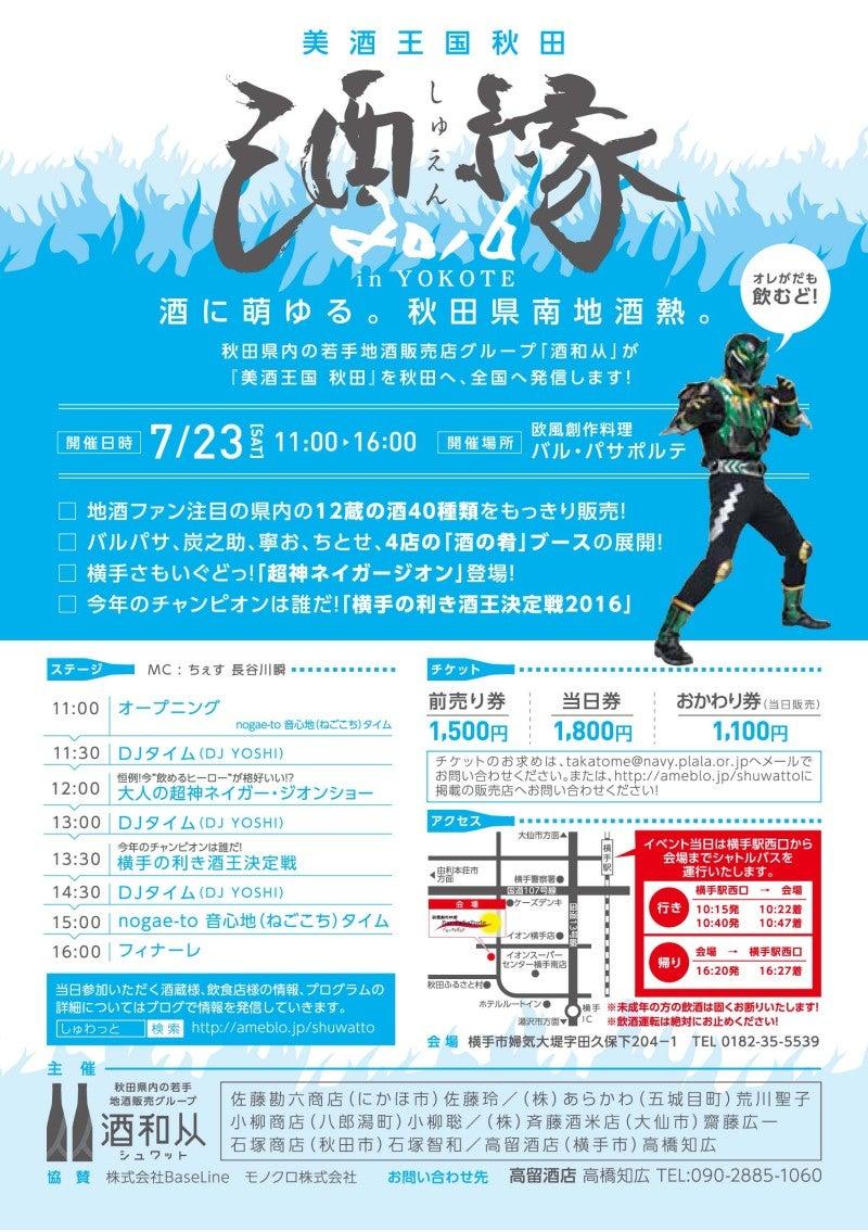 酒縁2016 in YOKOTE フライヤー