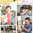 募集中! 7/9(土…