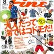 雑誌掲載 Fine …