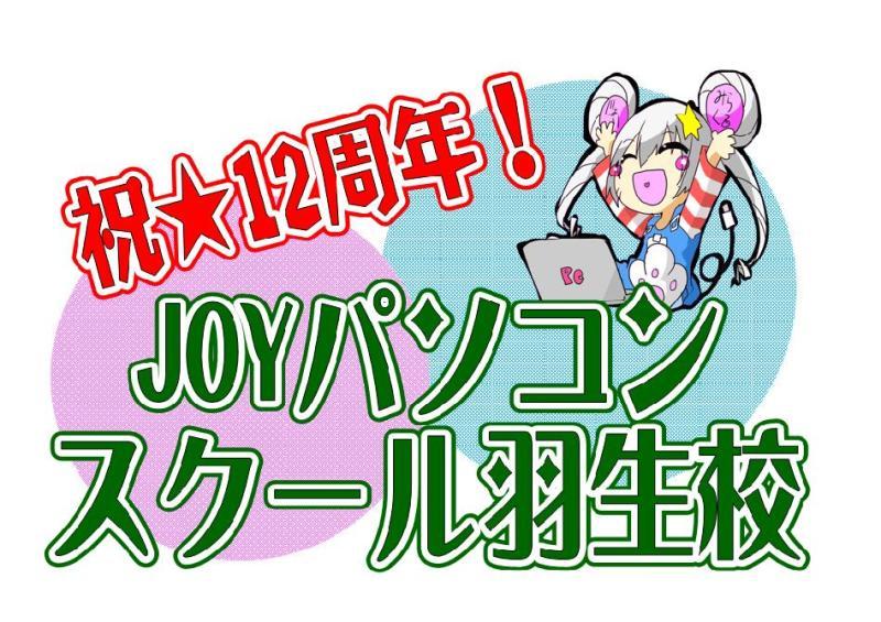 羽生12周年ロゴ