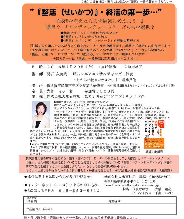 20160729整活セミナー(遺言書)明石久美.jpg