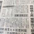 大阪路線価上昇率アッ…