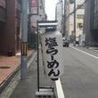 大阪で発見!絶品塩ラ…