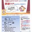 長野県の講演(受付開…