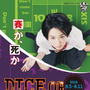 舞台「Dice or…