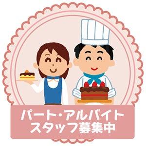 西宮 北口 ケーキ スイーツ バイト パート スタッフ 募集