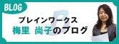 UMEブログ