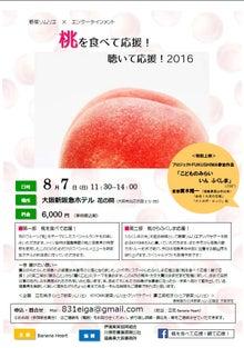 2016桃チラシ