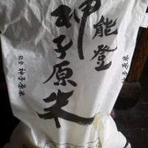 神子原米を食べてみた…