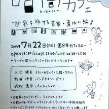 夏休み東京ツアー!!