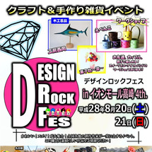 デザインロックフェス…