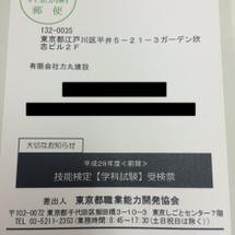 とび技能検定【学科試…