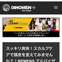 新記事搭載☆DiNO…