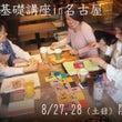 【募集8/27,28…