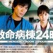 ドラマ「救命病棟24…