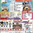 三陸サイコー祭 in…