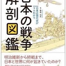 拙著『日本の戦争解剖…