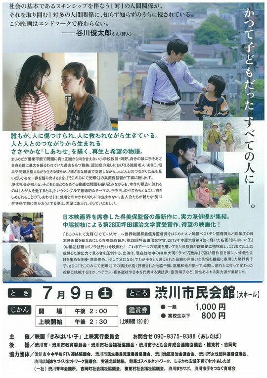 映画『きみはいい子』渋川市民会館
