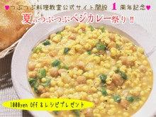 はと麦とひよこ豆のカレー