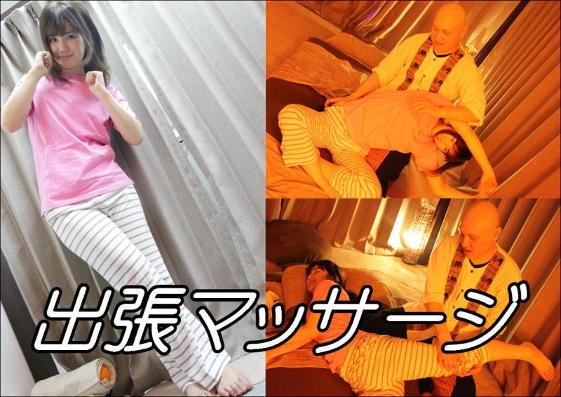 【出張マッサージ】タイ式・足つぼ・アロマオイル1