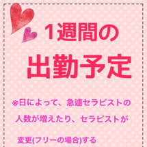 ★10/24(月)~…