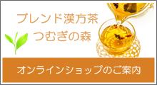 漢方茶 オンライショップ