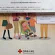 赤十字幼児安全法支援…