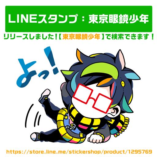 東京眼鏡少年LINEスタンプ