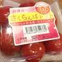 さくらんぼトマト