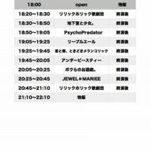 【出演情報】7/14…