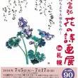 星野富弘さんの作品展