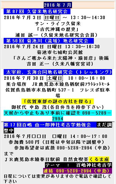 yotei2016-07