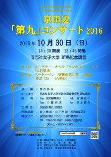 第九2016ポスター