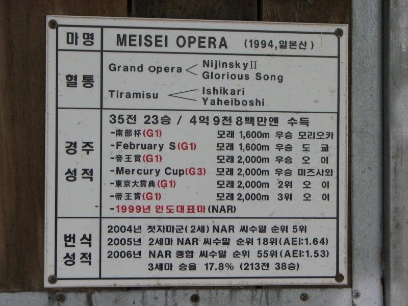 メイセイオペラ3