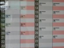 JR一志駅時刻表