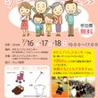 【無料】7/17(日…