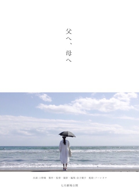 「父へ、母へ」2016年夏公開