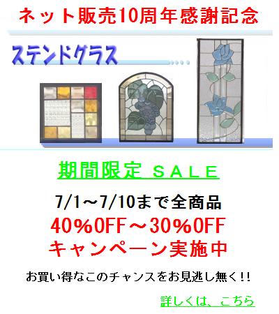 ステンドグラス、販売10周年記念(7月)