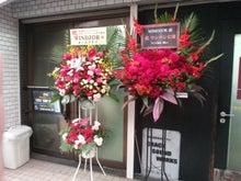 WINDZOR お祝い花