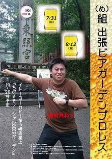 20160731(め)組出張プロレス・フライヤー2