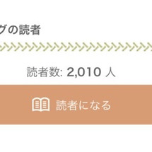 読者様m(_ _)m